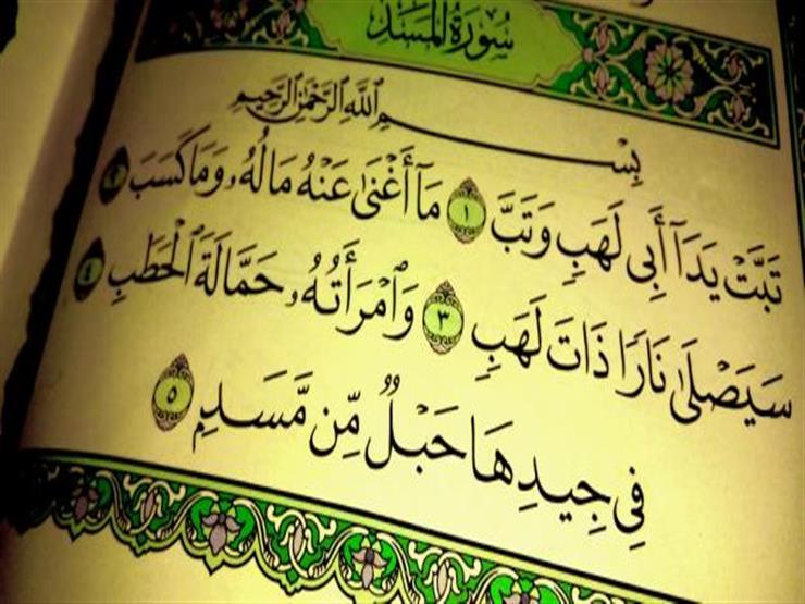 رجال ونساء في القرآن والسنة (2): أبو لهب وزوجته حمّالة الحطب