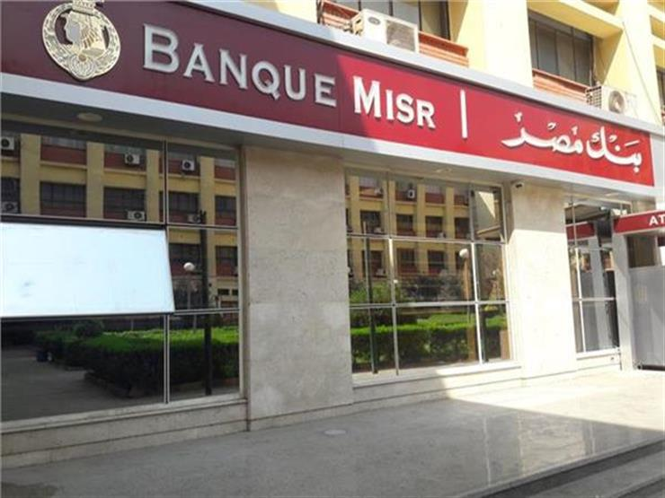 بنك مصر يخفض الفائدة 1 على جميع شرائح حساب التوفير مصراوى