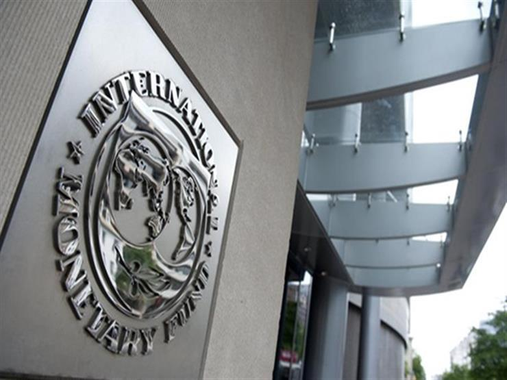 صندوق النقد الدولي يشيد بقرار خفض بعض أسعار المنتجات البترولية في مصر