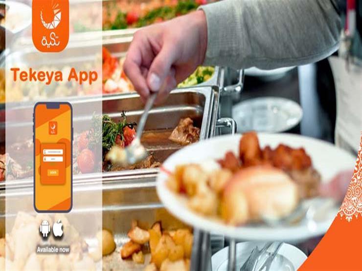 """تطبيق """"تكية"""".. مبادرة تُقدّم الطعام للفقراء بالمجان"""