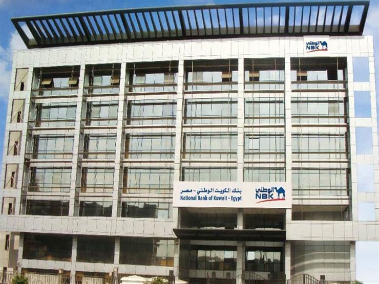 """""""الكويت الوطني"""" يخفض الفائدة 0.5% على حسابات التوفير والودائع"""