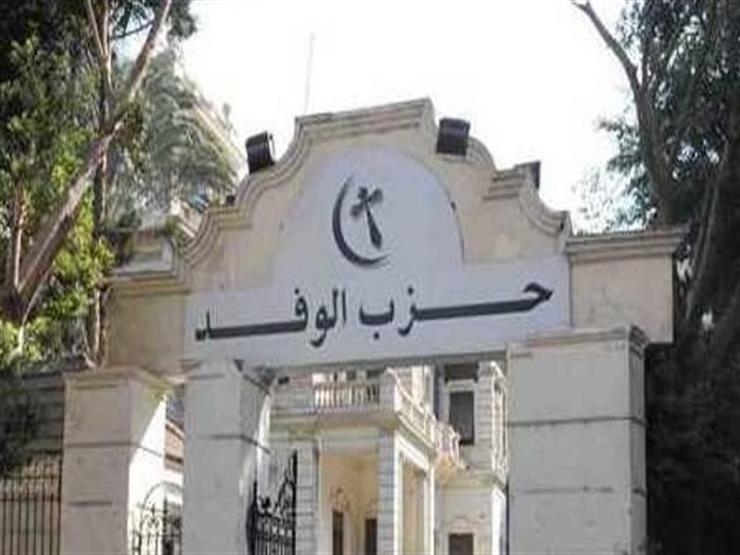الوفد يطالب بتفعيل المادة 27 من الدستور وتطبيق التنمية المستدامة