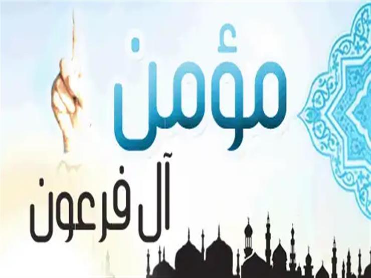 رجال ونساء في القرآن والسنة (5): مؤمن آل فرعون.. تعرف على قصته وماذا فعل