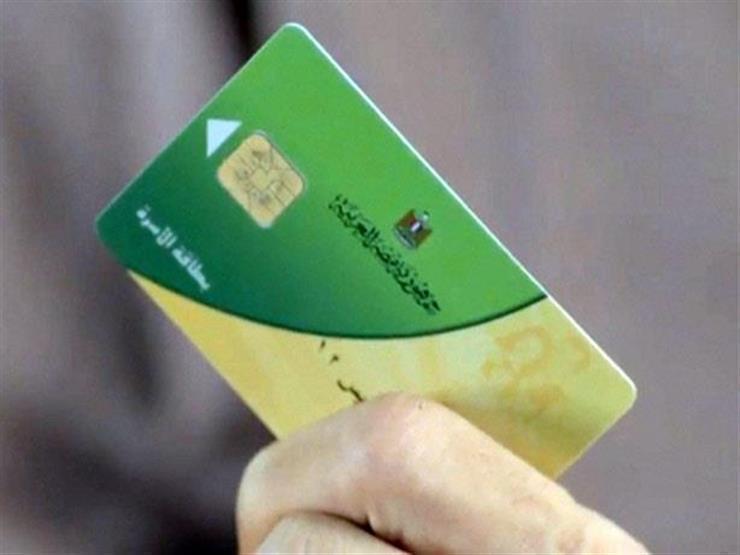 صرف 60% من مقررات شهر أكتوبر لأصحاب البطاقات التموينية
