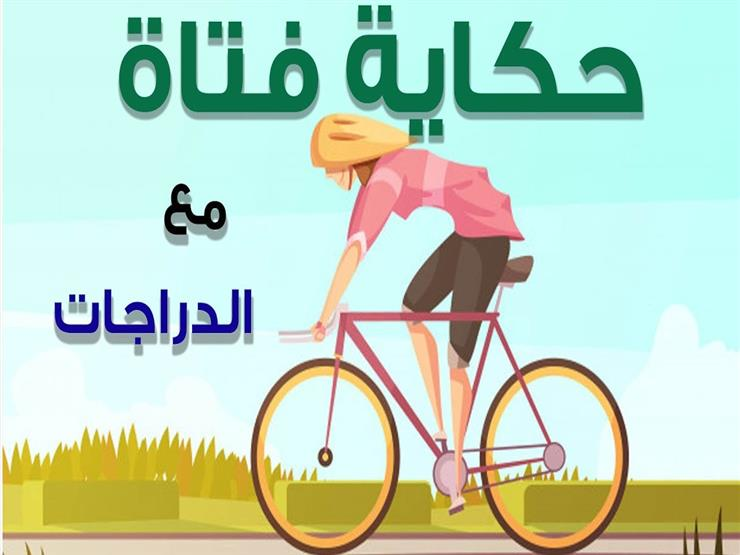 """""""من الطفولة للزواج"""" حكاية """"فتاة"""" مع ركوب الدراجات"""