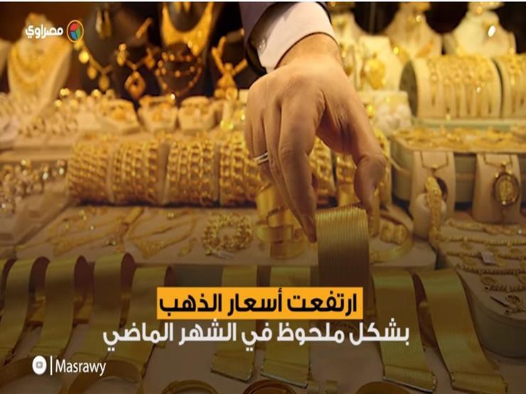 مع زيادة الأسعار .. هل يتجه المواطنون لبيع الذهب؟