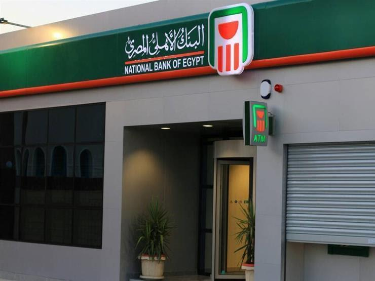 البنك الأهلي: شهادات ومنتجات متنوعة متاحة أمام أصحاب شهادات قناة السويس