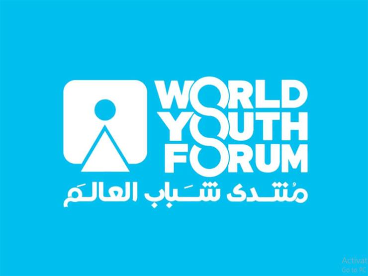 ننشر أجندة منتدى شباب العالم 2019 في شرم الشيخ   مصراوى