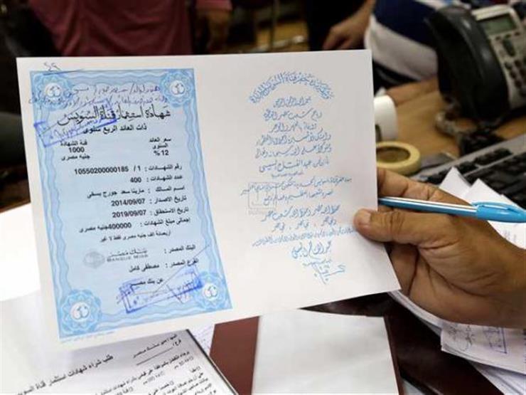 اليوم.. البنوك تبدأ في رد حصيلة ادخار شهادات قناة السويس للعملاء