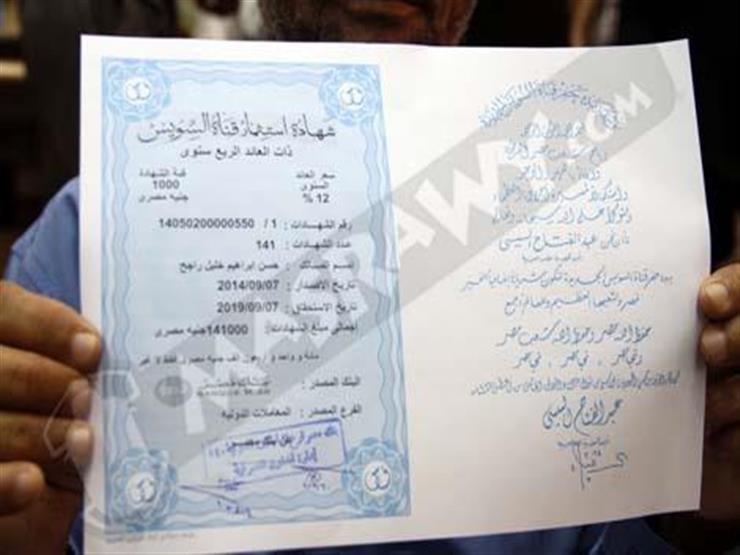 اليوم.. رد آخر استحقاقات شهادات قناة السويس في 4 بنوك