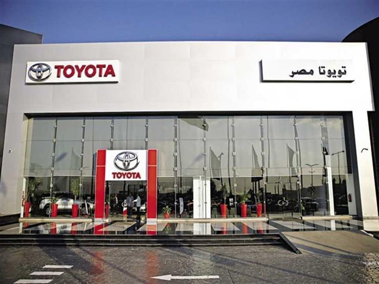 تويوتا إيجيبت  تعلن عن برامج تقسيط و تسهيلات لشراء سياراتها   مصراوى