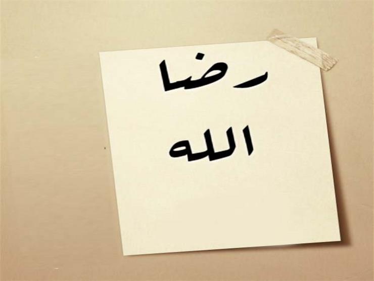 علي جمعة يوضح: هذه علامة كبيرة من علامات رضا الله