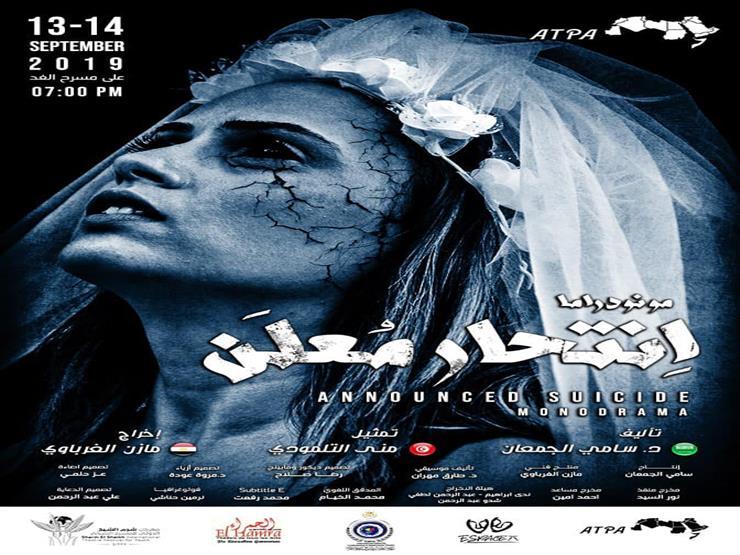 """مازن الغرباوي يشارك بـ""""انتحار مُعلن"""" في """"القاهرة للمسرح التجريبي"""""""