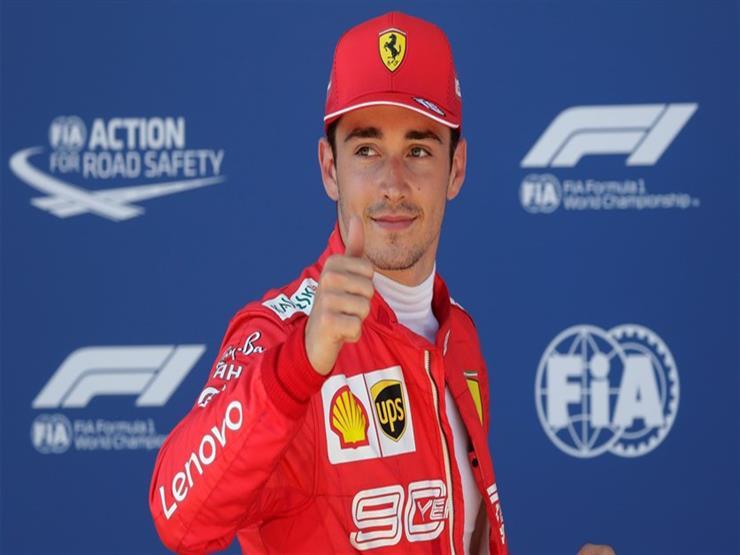 لوكلير يفوز بالتجربة الحرة الأولى لسباق إيطاليا لفورمولا-1