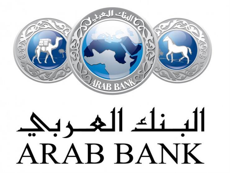 البنك العربي يخفض الفائدة 1% على الشهادة الادخارية ذات آجال 3 سنوات