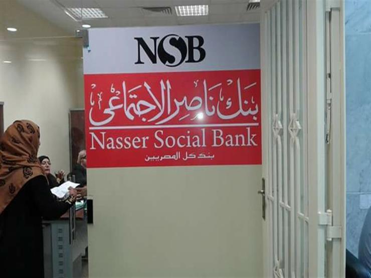 """أعلى عائد بالسوق.. بنك ناصر يثبت الفائدة على وديعة """"رد الجميل"""" لكبار السن"""