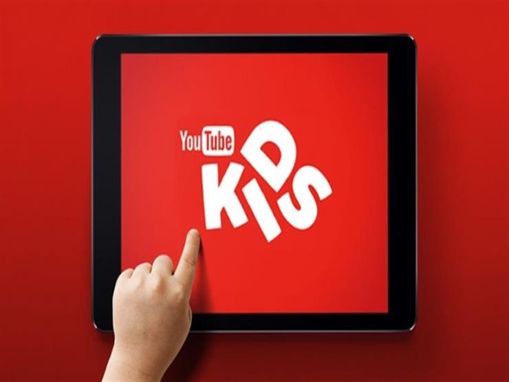 للآباء.. Youtube Kids يتيح تحديد المحتوى حسب عمر الطفل