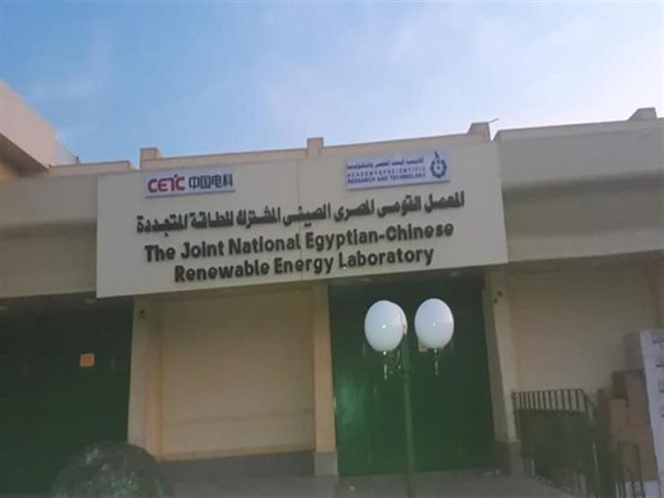 وزيرا الإنتاج الحربي والتعليم العالي يفتتحان المعمل المصري الصيني للطاقة بسوهاج