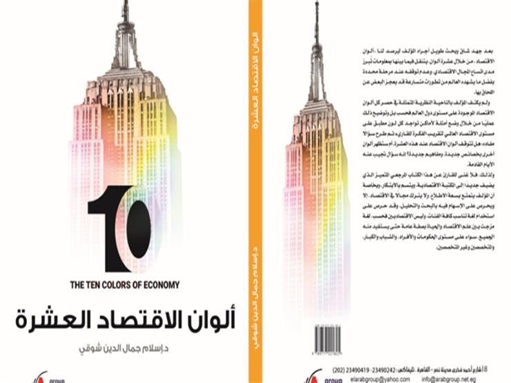 """""""ألوان الاقتصاد العشرة"""".. كتاب جديد للباحث الاقتصادي إسلام شوقي"""