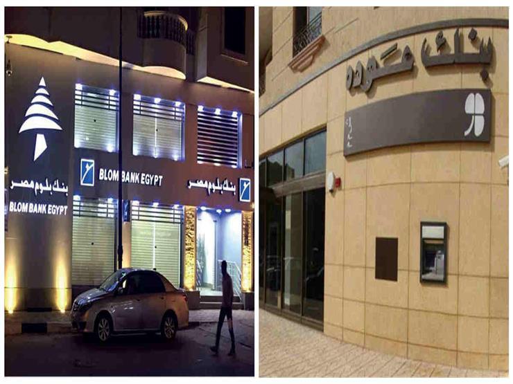 مصير البنوك اللبنانية في مصر.. هل يتكرر سيناريو مصارف اليونان؟