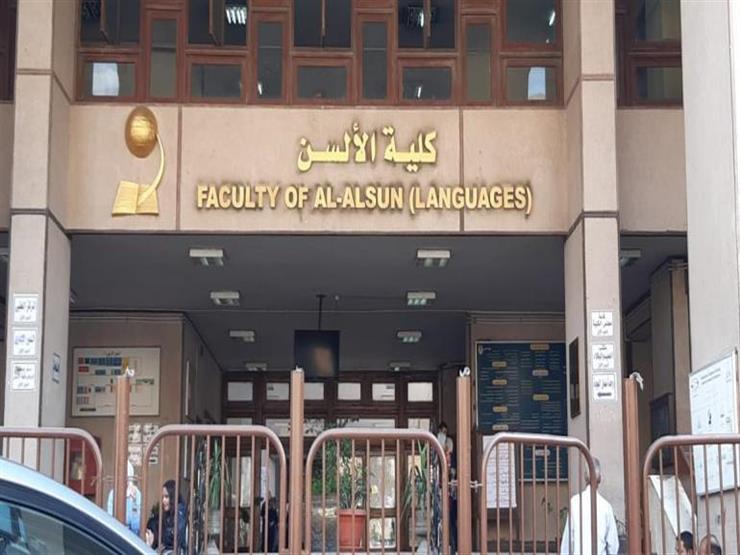 ألسن عين شمس تطلق سلسلة دورات تدريبية في مجال اللغات بداية من فبراير