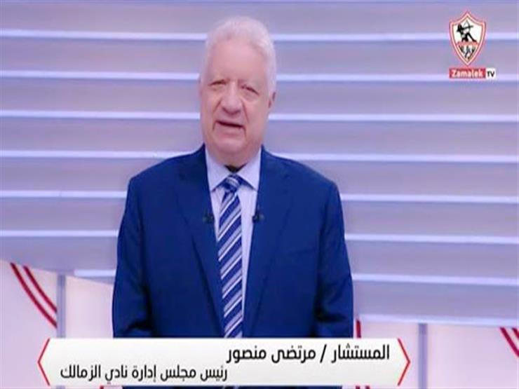 """""""30 دقيقة بعد منتصف الليل"""".. تفاصيل برنامج مرتضى منصور على قناة الزمالك"""