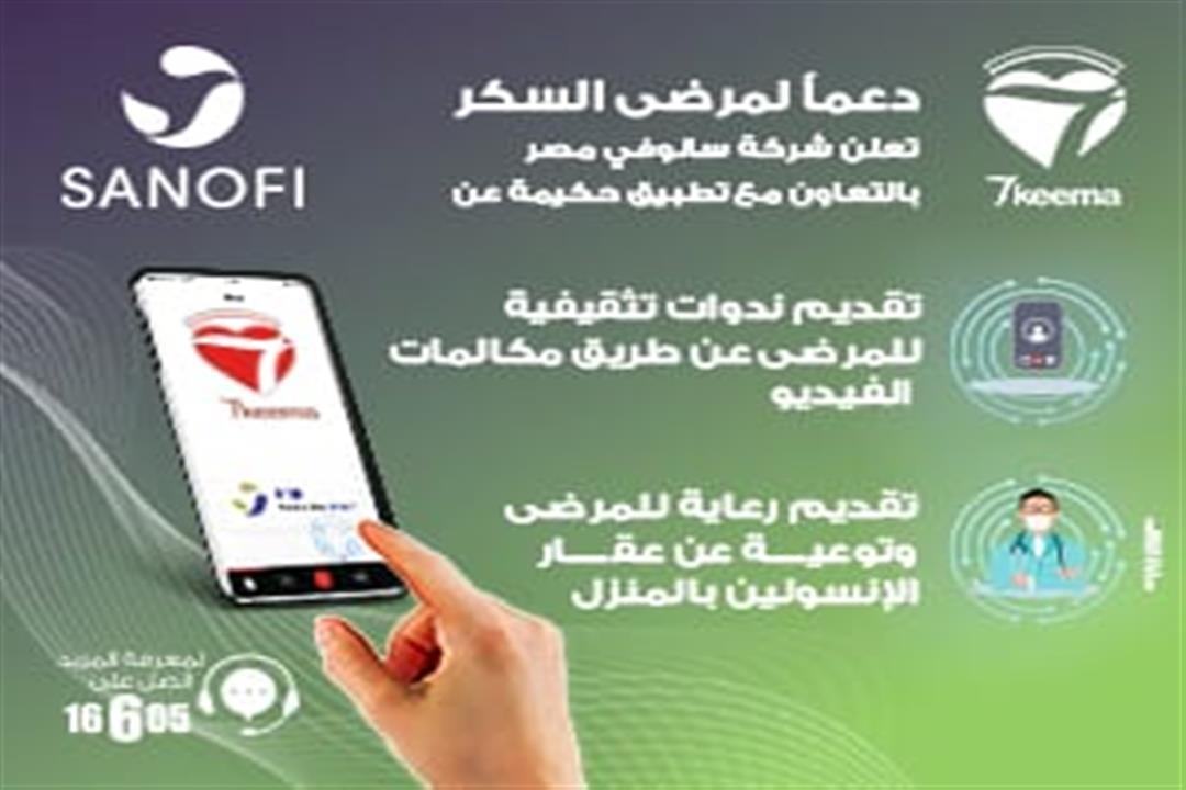 سانوفي مصر تطلق أولى مبادراتها لدعم الرعاية الصحية عن بُعد  لمرضى السكر