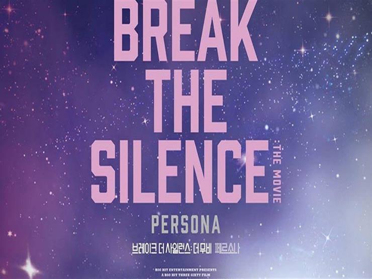 """إيرادات الجمعة.. """" Break The Silence"""" الأول و""""Greenland"""" في المركز الثاني"""