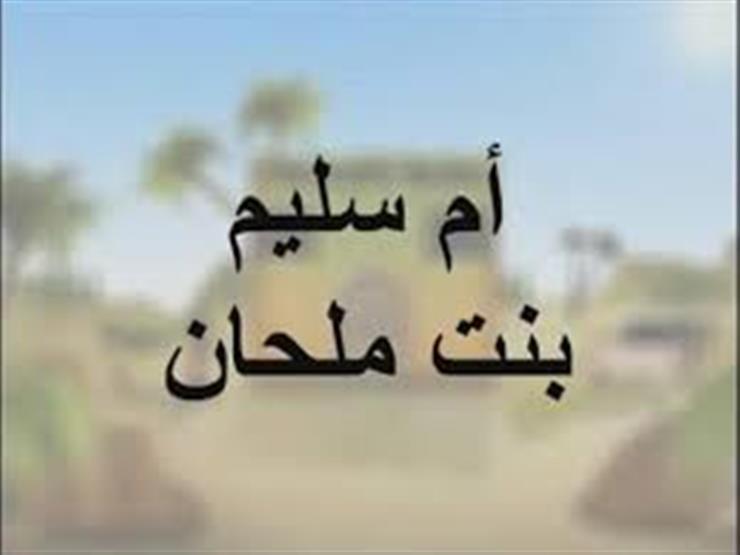 """صاحبة أعظم مهر في الإسلام.. قصة زواج الصحابية الجليلة """"أم سليم"""""""