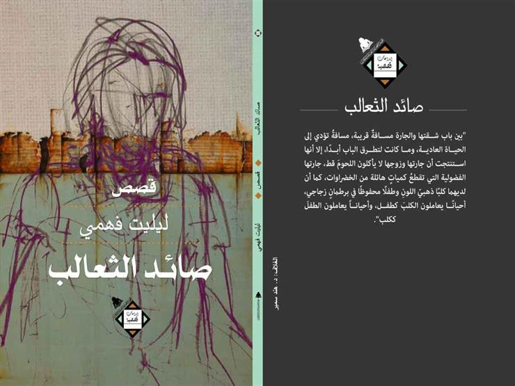 """""""صائد الثعالب"""" أول مجموعة قصصية لـ""""ليليت فهمي"""" عن هيئة الكتاب"""