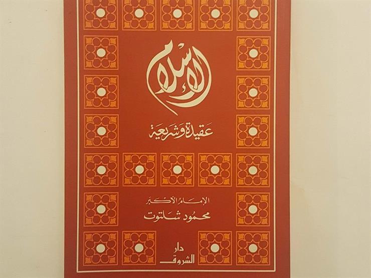 """كنز علمي لإمام مجدد.. البحوث الإسلامية يستعرض كتاب """"الإسلام عقيدة وشريعة"""""""