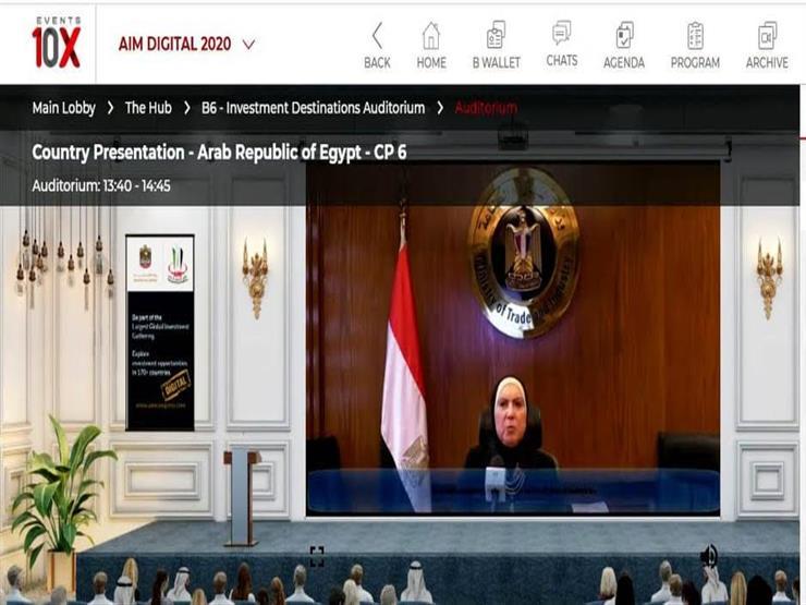 وزيرة الصناعة تستعرض فرص الاستثمار بمصر في الملتقى السنوي  بالإمارات