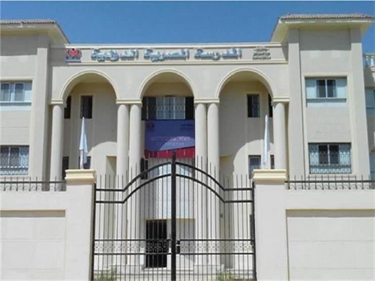 """""""التعليم"""" ترد رسميا على أنباء إغلاق مدرسة دولية بالجيزة بسبب كورونا"""