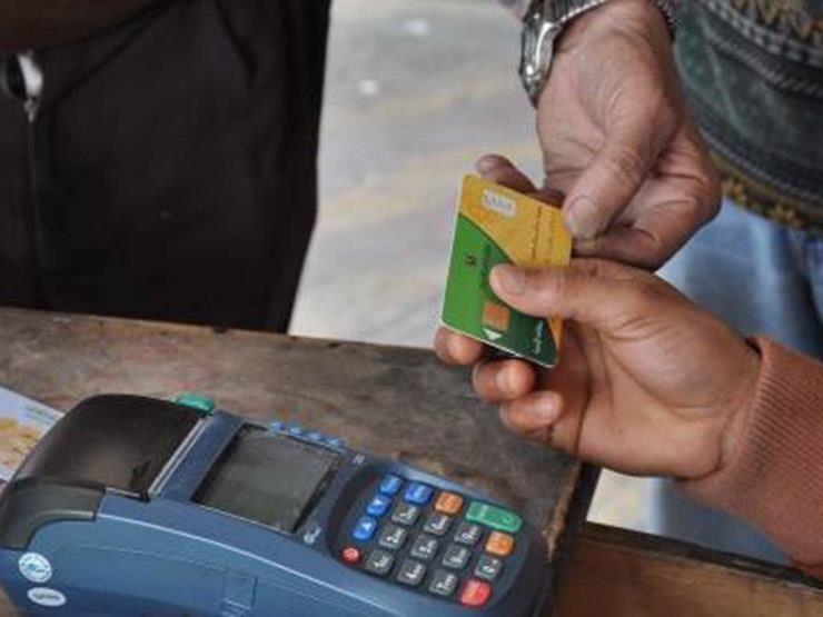 التموين: صرف 93% من مقررات شهر أكتوبر لأصحاب البطاقات