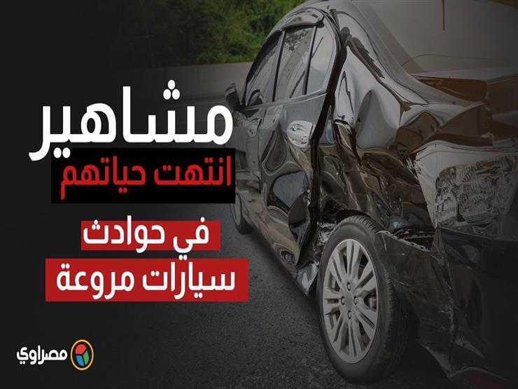 مشاهير انتهت حياتهم في حوادث سيارات مروعة