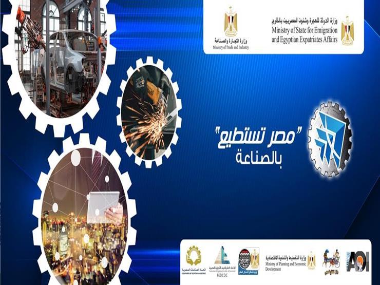 """وزارة الهجرة تطلق شعار مؤتمر """"مصر تستطيع بالصناعة"""""""