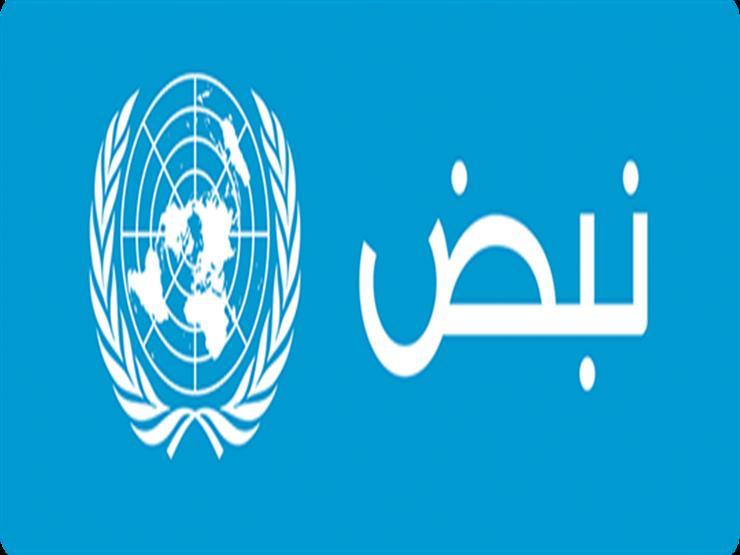 نبض والأمم المتحدة يوقعان اتفاقية شراكة