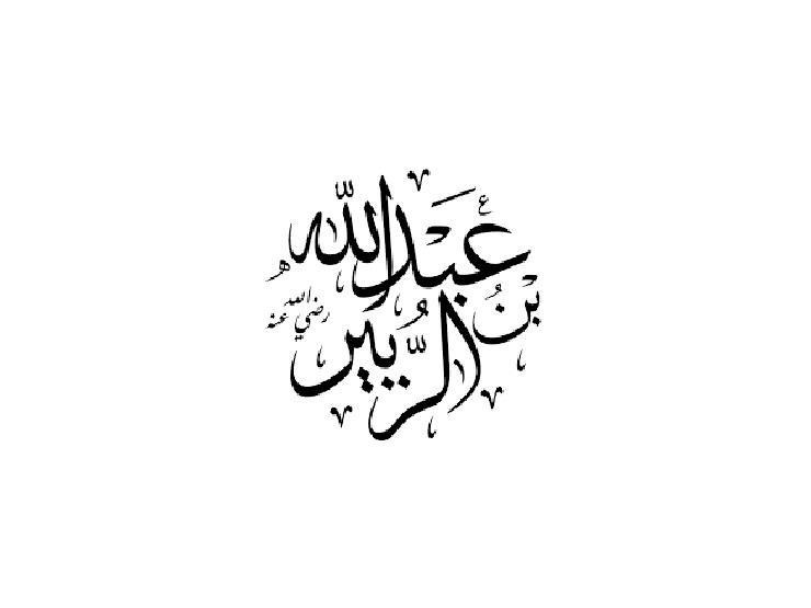 في ذكرى استشهاده.. تفاصيل آخر لقاء بين الصحابي عبد الله بن الزبير وأمه