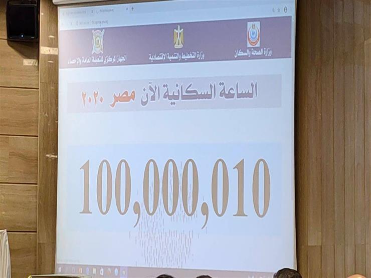 كم عدد سكان مصر في 2020