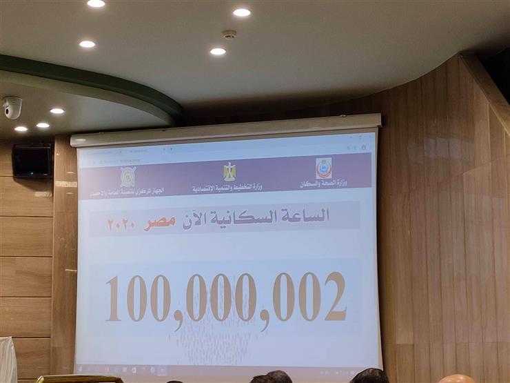 بعد الـ 100 مليون نسمة.. مصر الأولى عربيا و14 عالميا في عدد السكان (فيديوجرافيك)