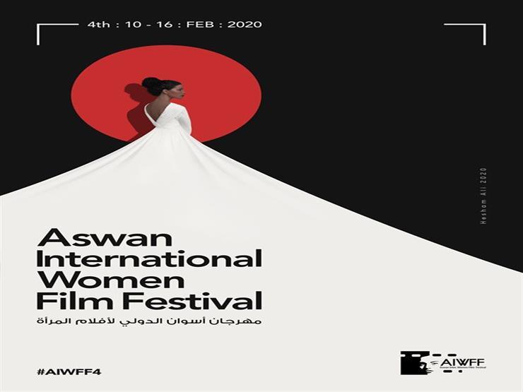 منزل آجا يحصد جائزة أفضل فيلم.. القائمة الكاملة لجوائز مهرجان أسوان لأفلام المرأة