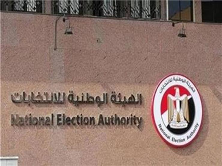 غدًا.. مؤتمر صحفي لـ  الوطنية للانتخابات  لدعوة الناخبين لاق   مصراوى