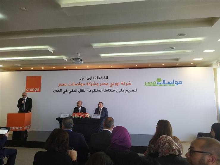 إنترنت مجانا والدفع عبر أورنج كاش.. تفاصيل اتفاقية مواصلات مصر وأورنج
