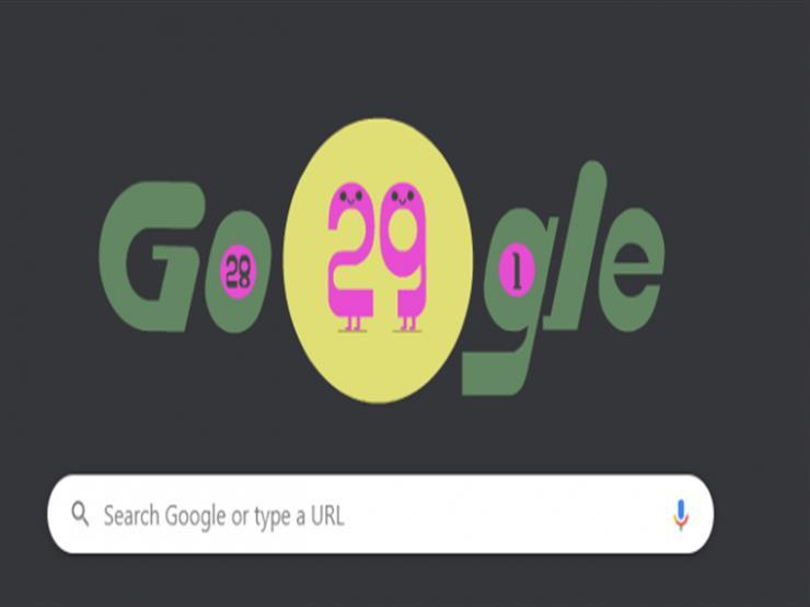 """جوجل يحتفل بالسنة الكبيسة 2020.. تعرف على حكاية إلغاء """"30 فبراير"""""""