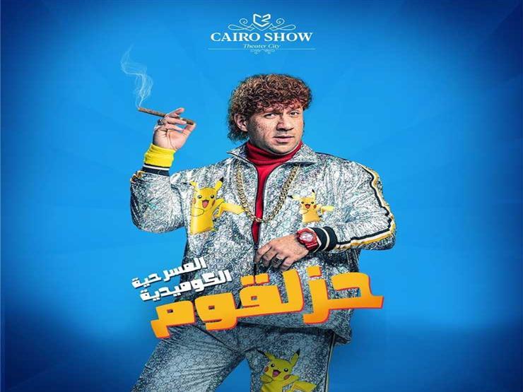 """غدا.. عرض مسرحية """"حزلقوم"""" بموسم الرياض"""