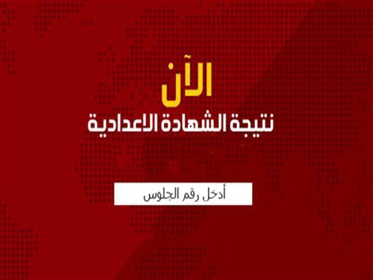 برقم الجلوس.. ننشر رابط نتيجة الشهادة الإعدادية في القاهرة