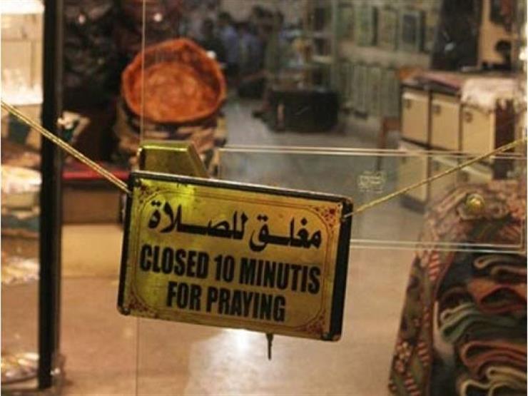 هل الواجب إغلاق المحلات التجارية لصلاة الجمعة أم لجميع صلوات اليوم؟ والإفتاء تجيب