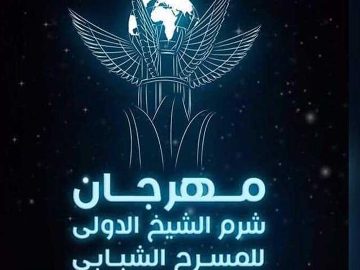 شرم الشيخ الدولي للمسرح الشبابي يتبع تقليداجديدا