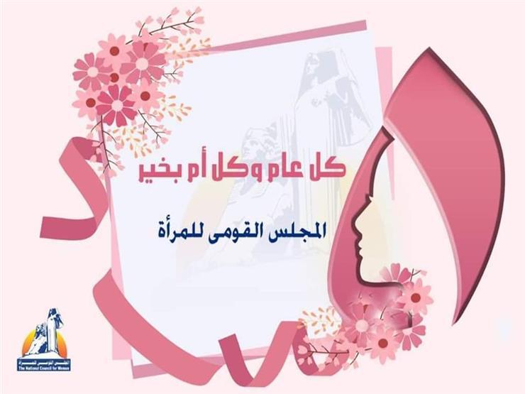 """""""القومي للمرأة"""" يهنئ المرأة المصرية بعيد الأم"""