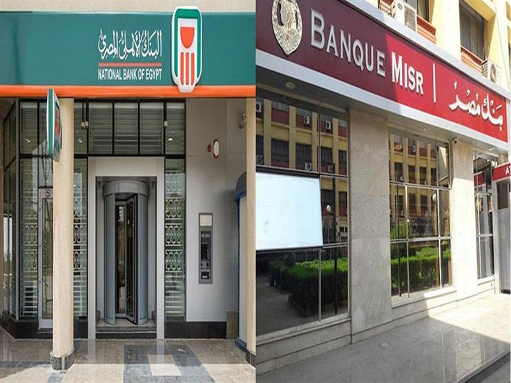 مصادر: بنكا الأهلي ومصر يبحثان طرح شهادة 15% للمصريين بالخارج